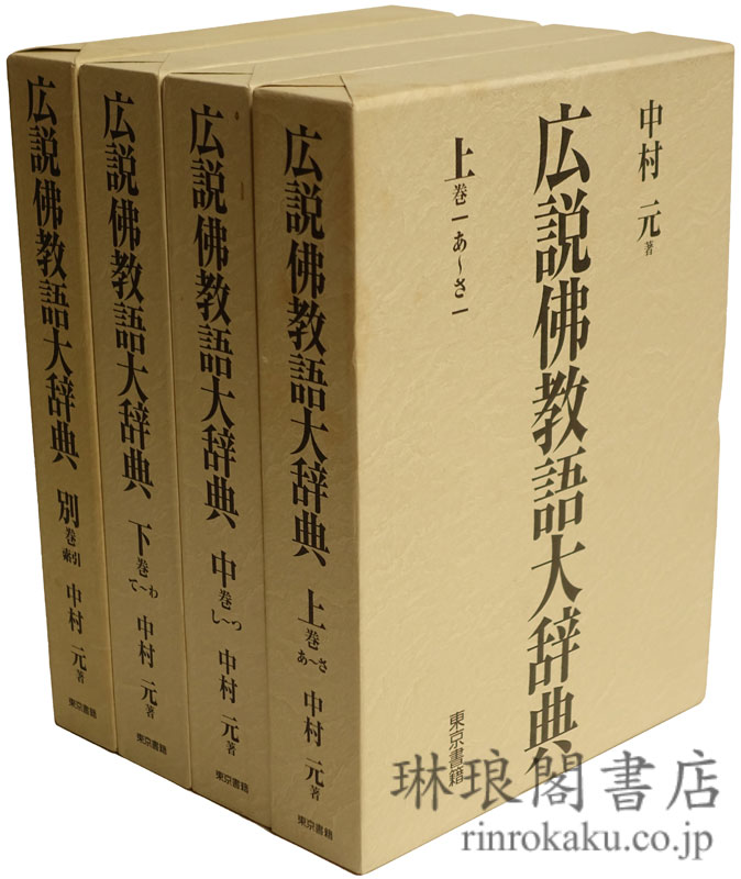 広説仏教語大辞典