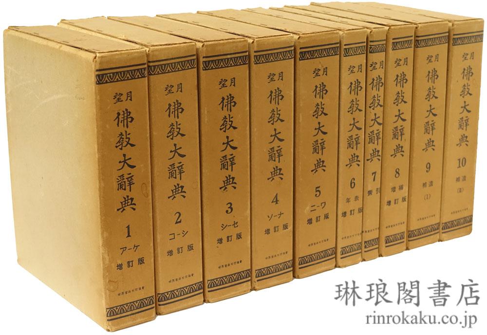 望月仏教大辞典 増訂版
