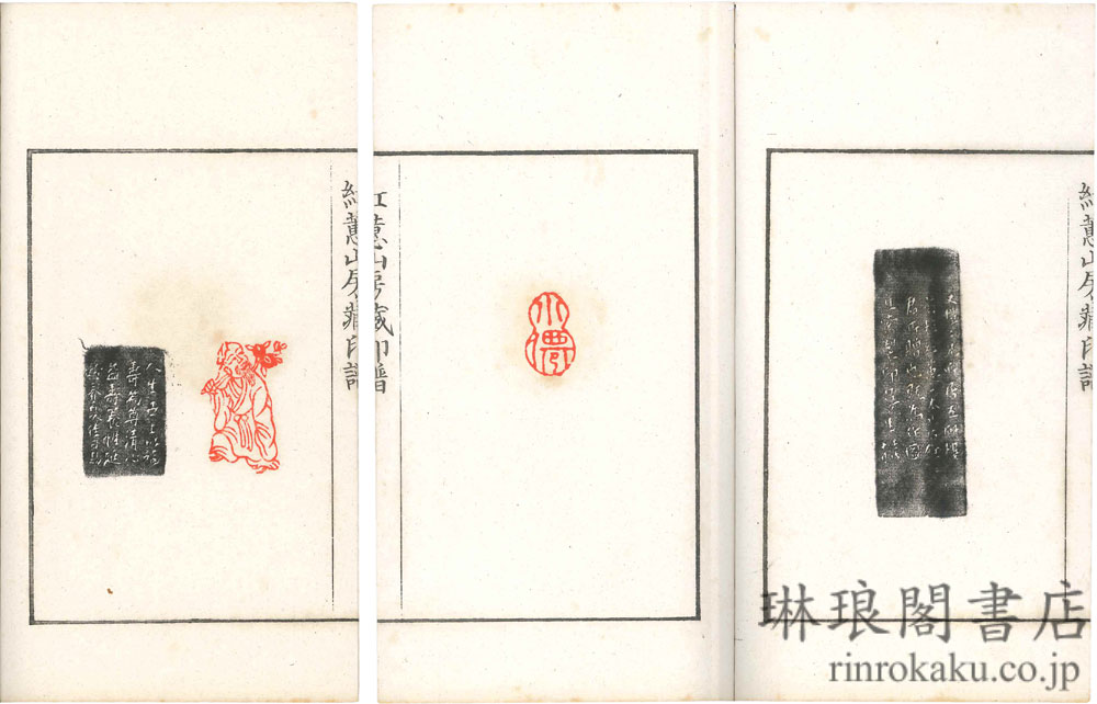 紅★山房蔵印譜