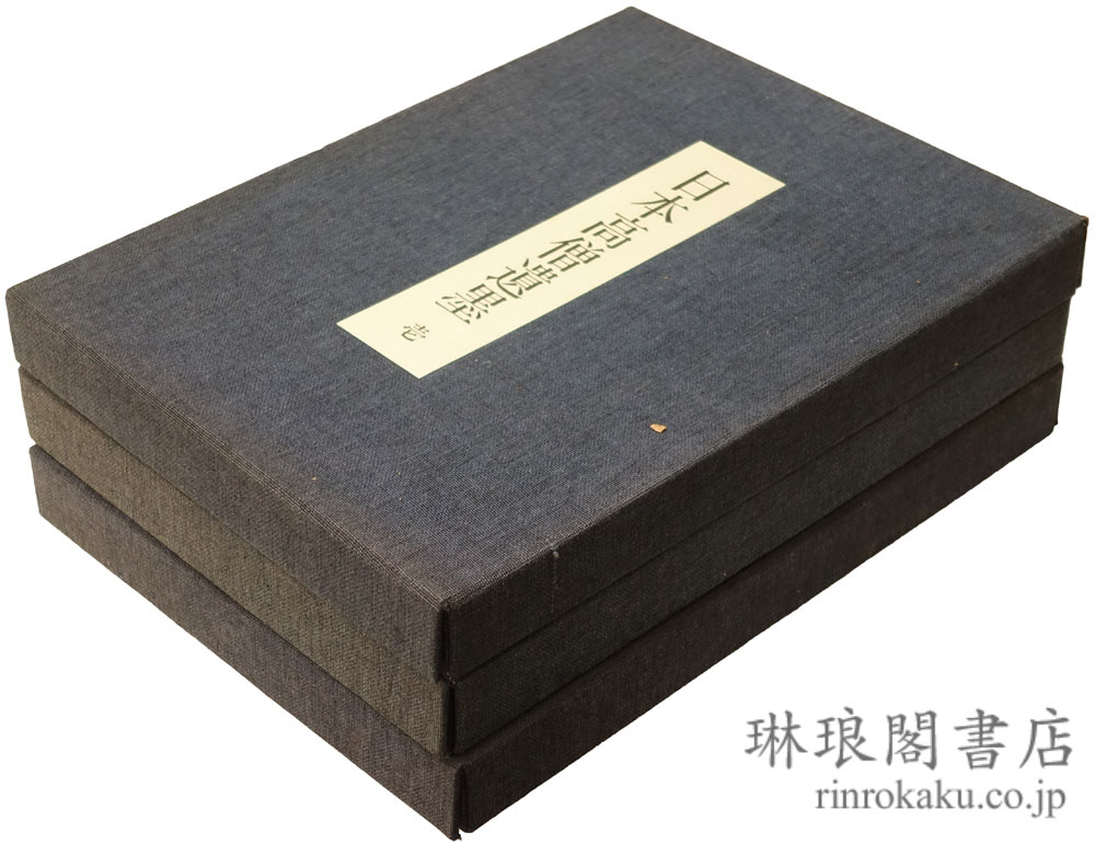 日本高僧遺墨