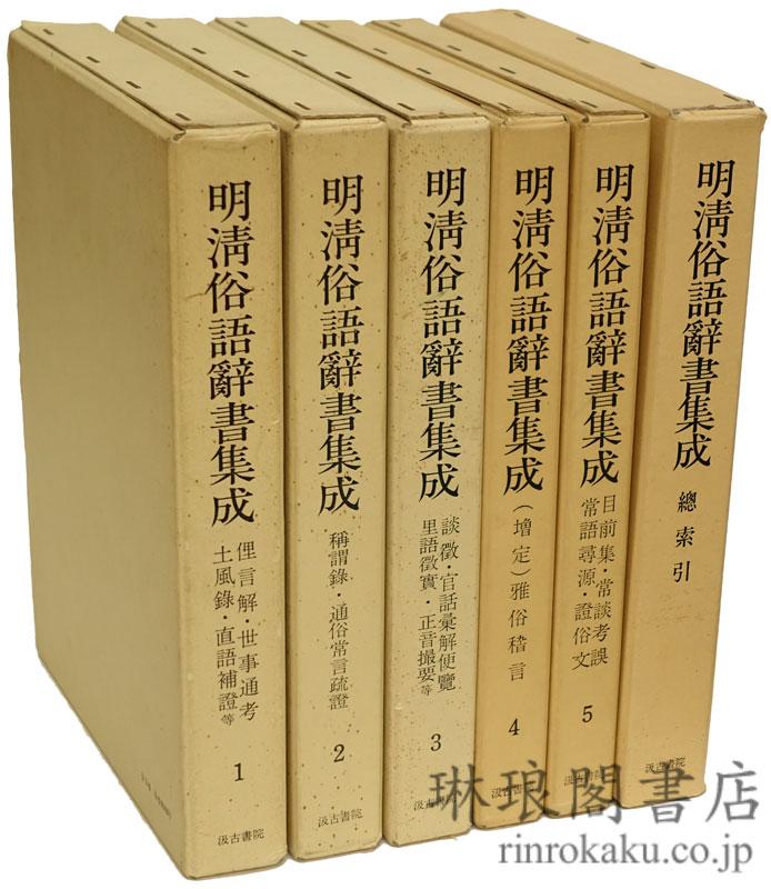 明清俗語辞書集成