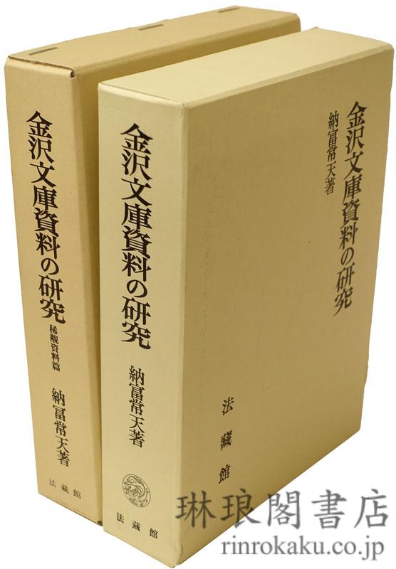金沢文庫資料の研究 付稀覯資料篇
