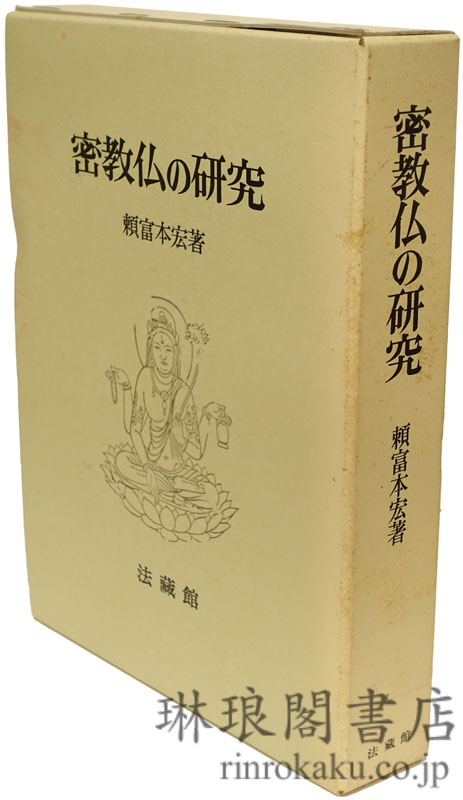 密教仏の研究