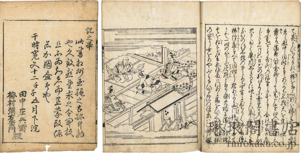鎌倉管領九代記