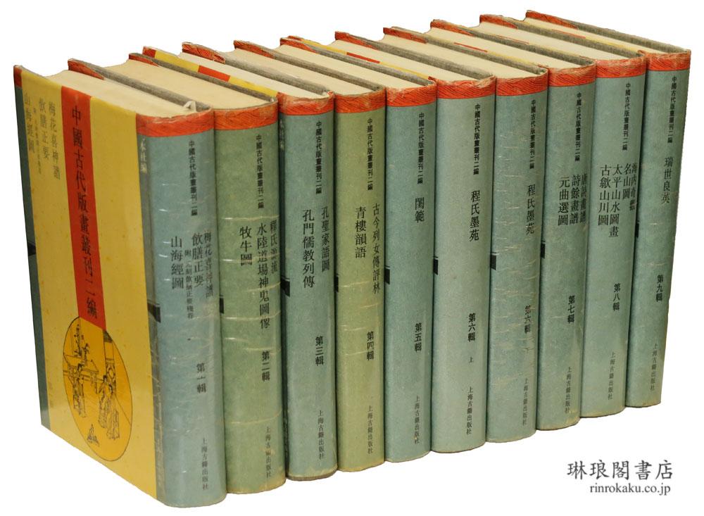 中国古代版画叢刊 二編