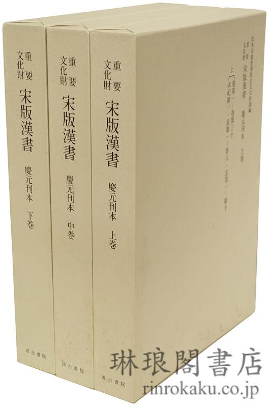 松本市蔵重要文化財 宋版漢書 慶元刊本