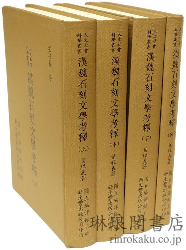 漢魏石刻文学考釈  人文社会科学叢書