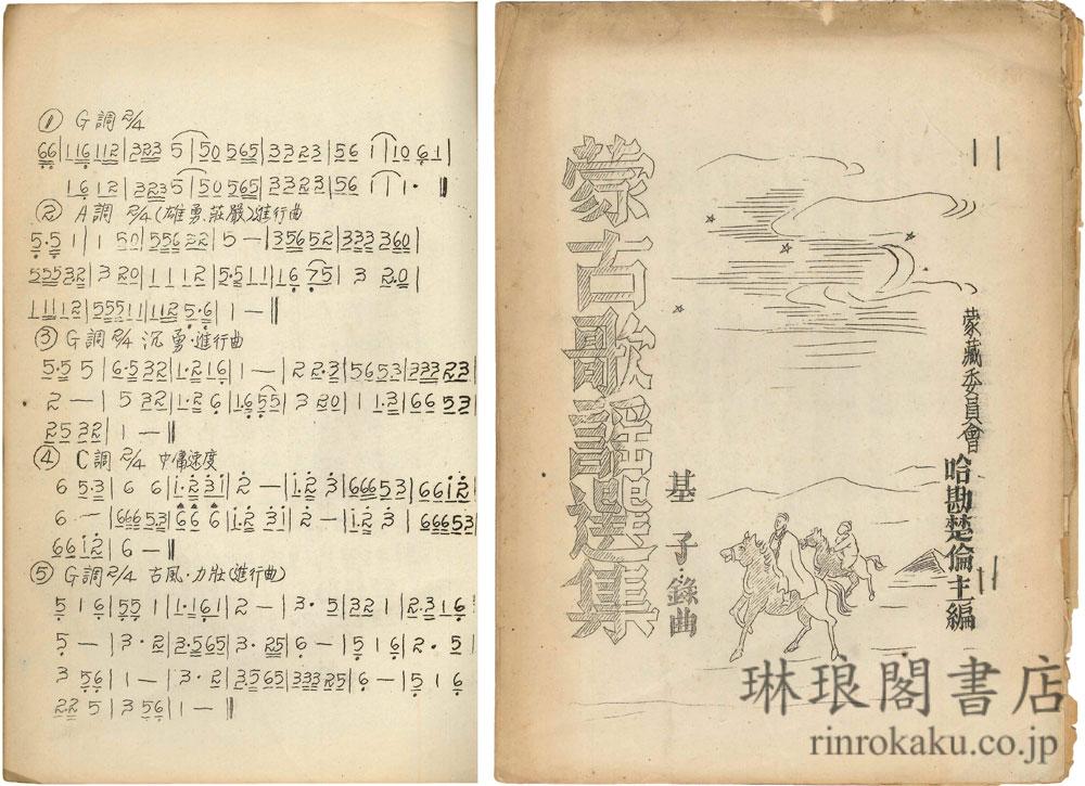 蒙古歌謡選集