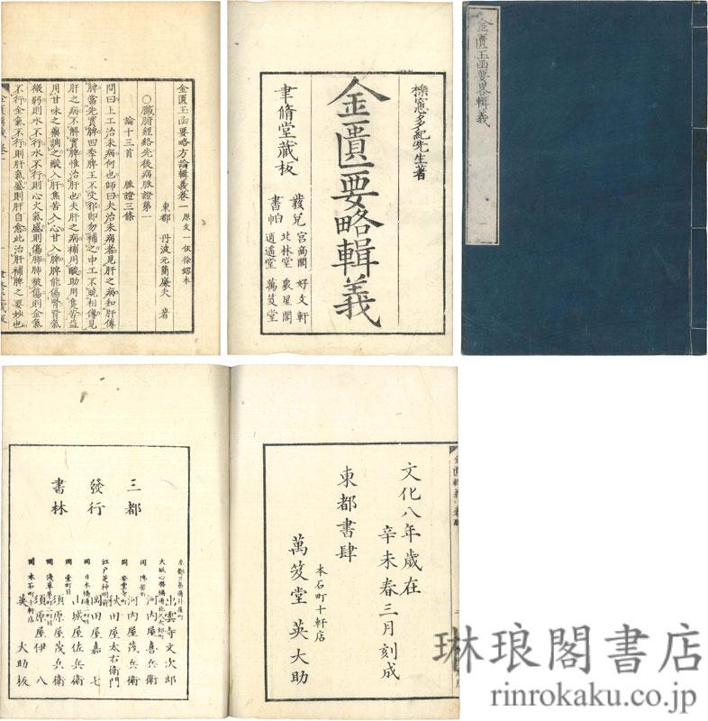 金匱玉函要略方論輯義 六巻