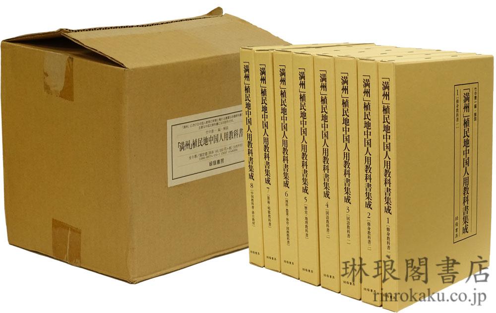 「満州」植民地中国人用教科書集成