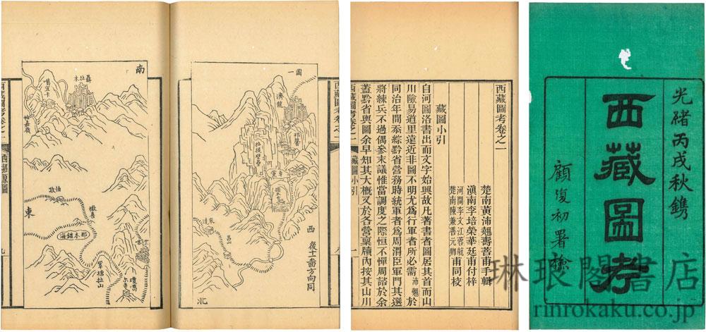 西蔵図考 八巻 首一巻