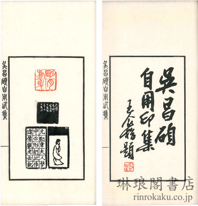 呉昌碩自用印集