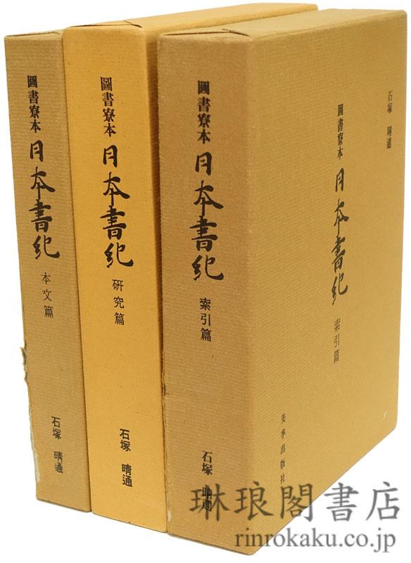 図書寮本 日本書紀