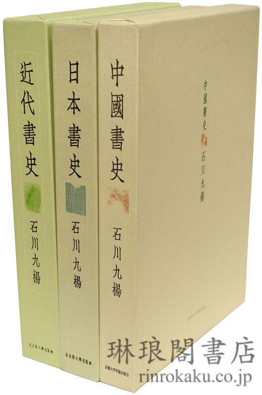 中国書史 日本書史 近代書史