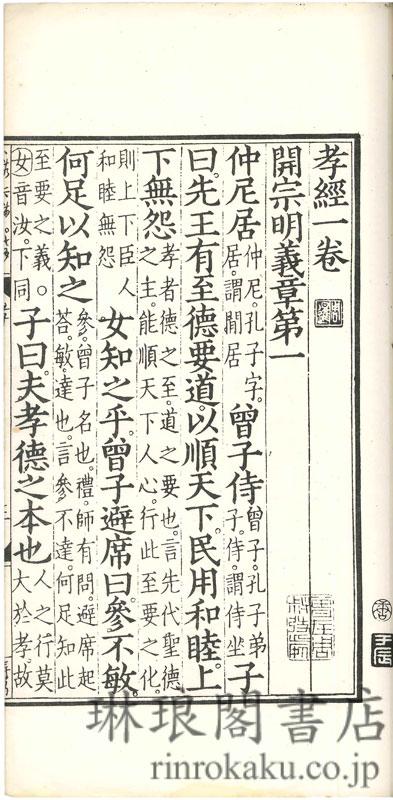 宋刻孝経 附二十四孝図説