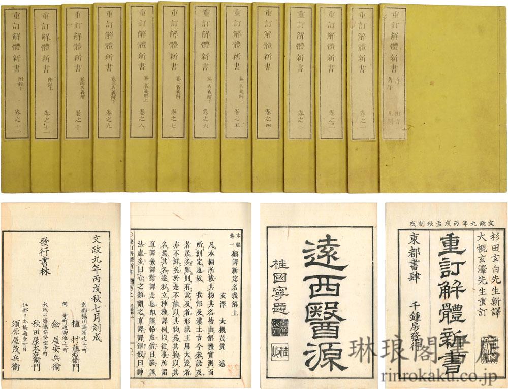 重訂解体新書 四巻 翻訳新定名義解六巻 附録二巻