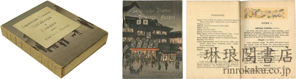日本の芝居 寺子屋と朝顔