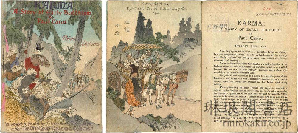 カルマ 初期仏教伝