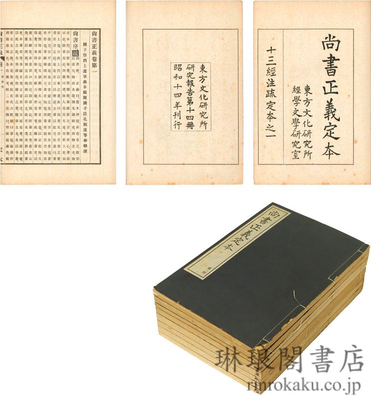 尚書正義定本 二十巻 十三経注疏定本之一