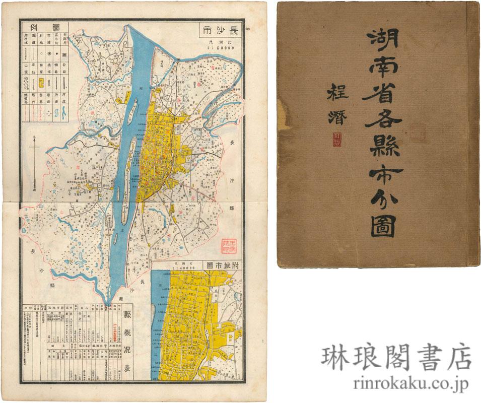 湖南省各県市分図