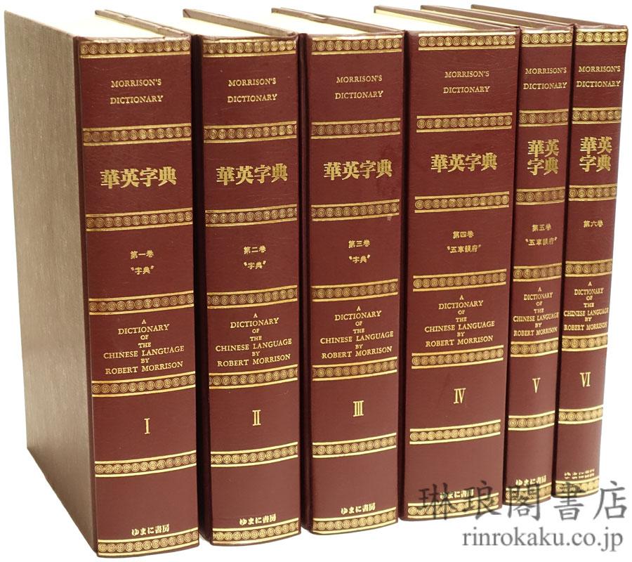 華英辞書集成