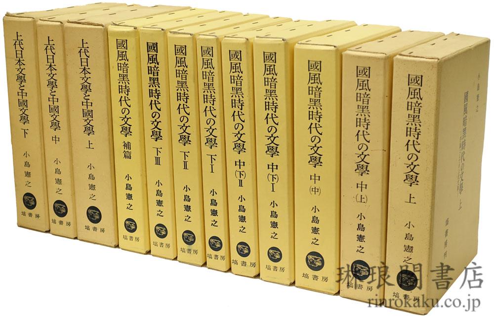 国風暗黒時代の文学 附上代日本文学と中国文学