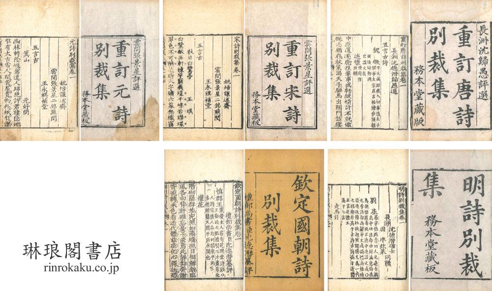歴朝詩別裁集 八十一巻