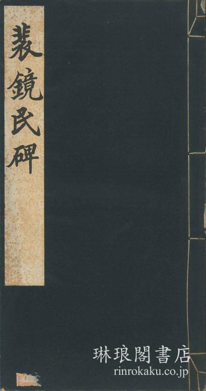 唐裴鏡民碑