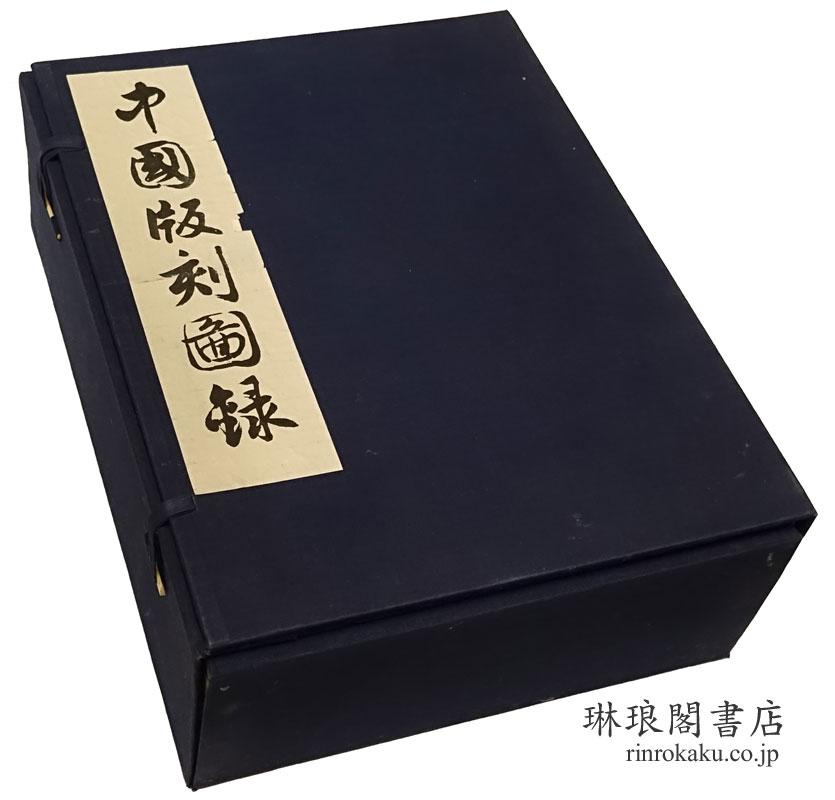 中国版刻図録
