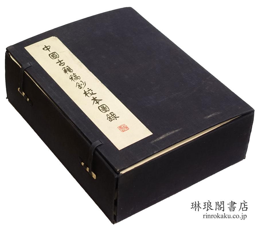 中国古籍稿鈔校本図録