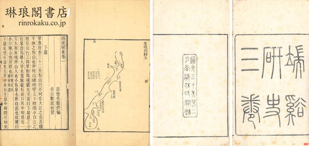 端渓硯史 三巻