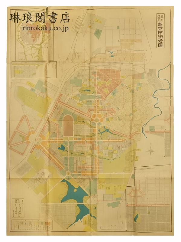 最新地番入 新京市街地図