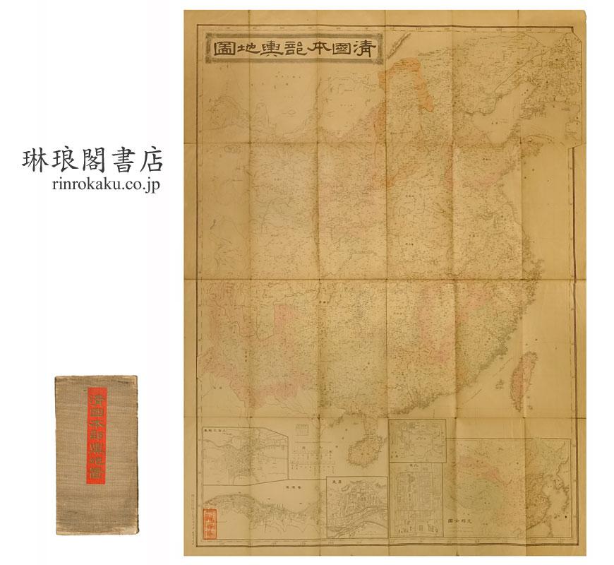 清国本部輿地図