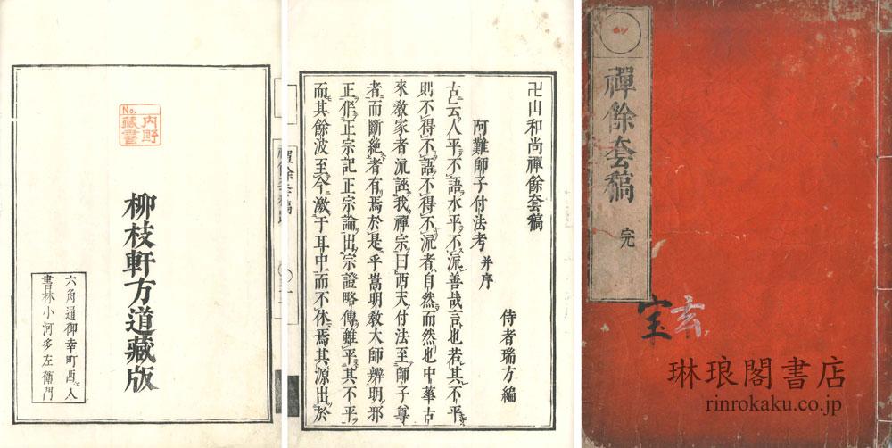 卍山和尚禅餘套稿