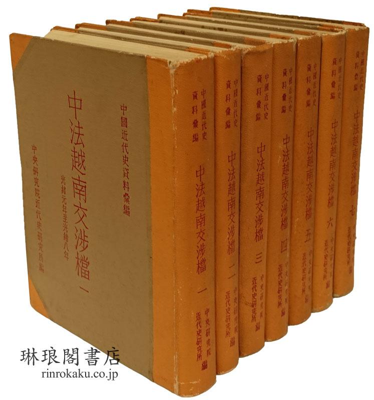中法越南交渉档  中法近代史資料彙編