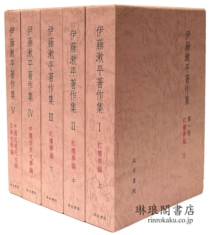 伊藤漱平著作集