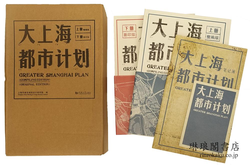 大上海都市計画