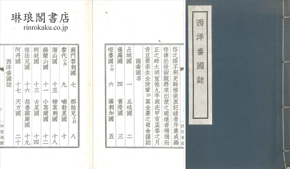 西洋番国誌  知聖道斎鈔校書籍