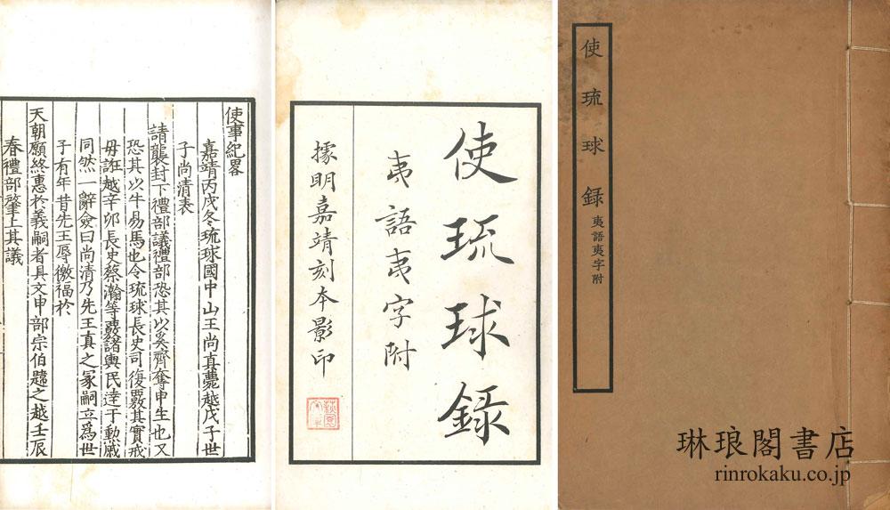 使琉球録 夷語夷字附 国立北平図書館善本叢書第一集