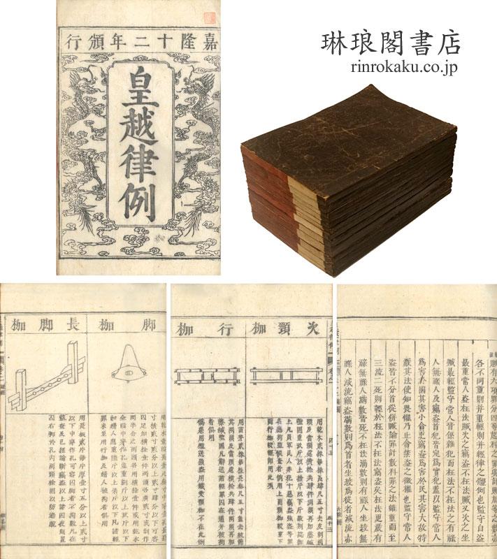 皇越律例 二十二巻