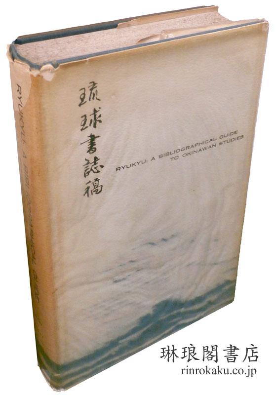 RYUKYU ; A Bibliographical Guide to Okinawan Studies. 琉球書誌稿