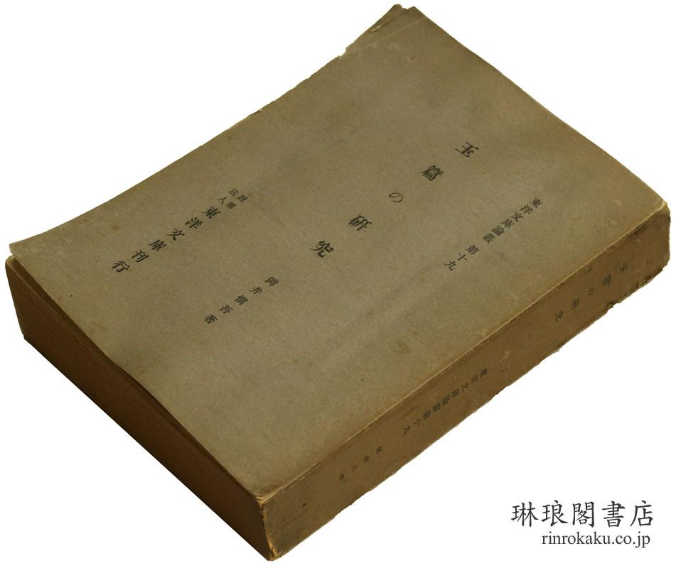 玉篇の研究  東洋文庫論叢