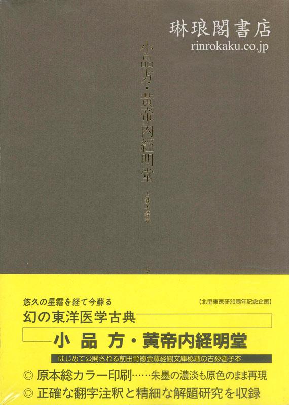 小品方・黄帝内経明堂 古鈔本残巻