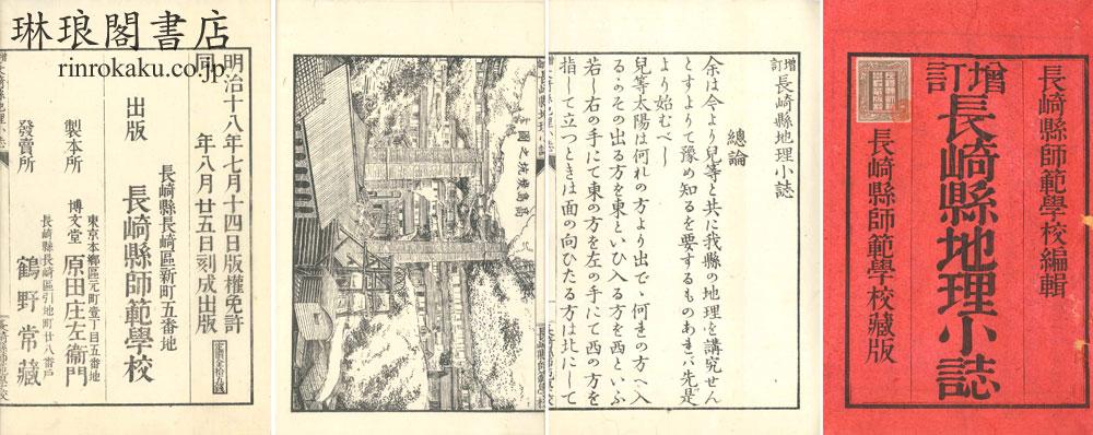 増訂 長崎県地理小誌
