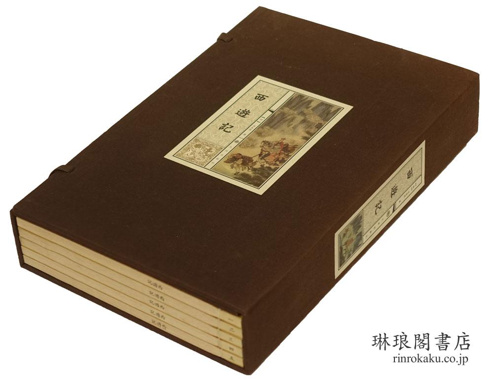 西遊記 一百回 智品蔵書