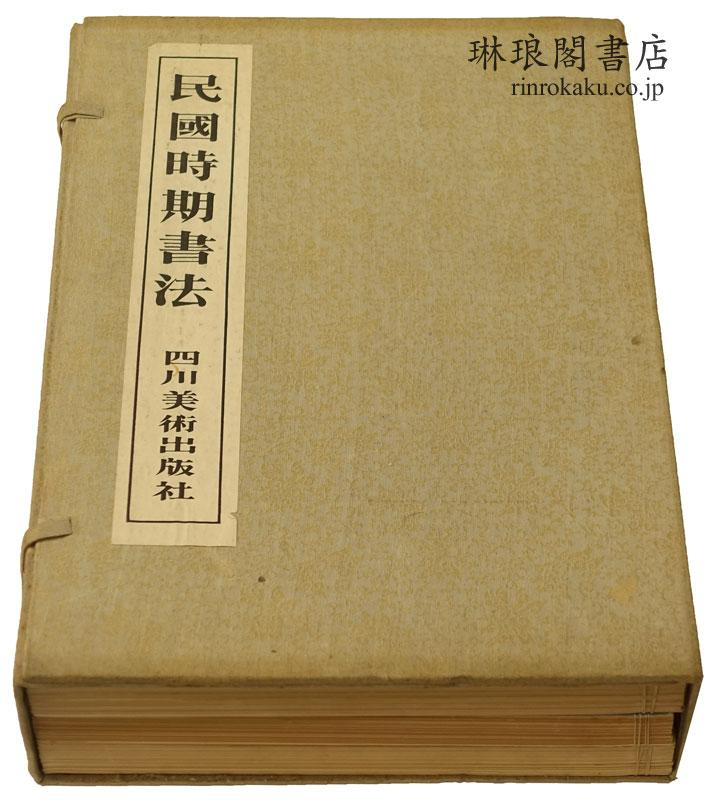 民国時期書法