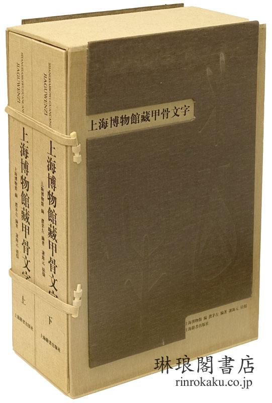 上海博物館蔵甲骨文字