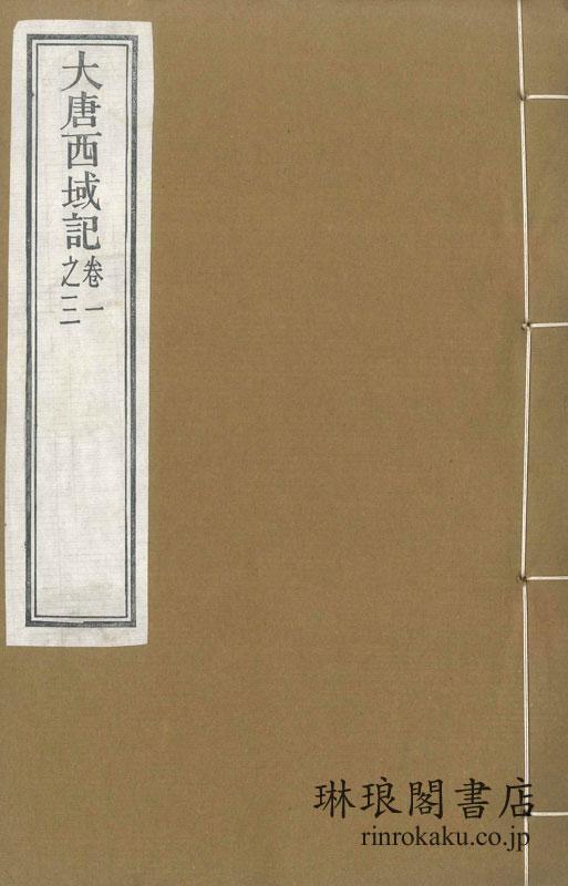 大唐西域記 十二巻