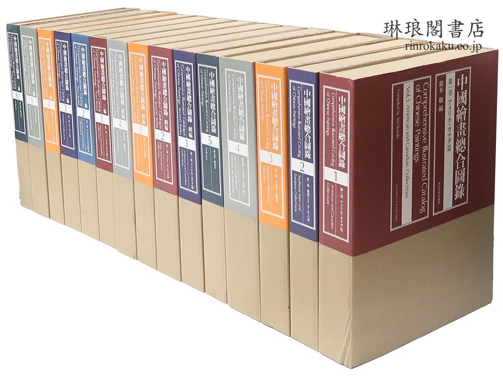 中国絵画総合図録 正編・続編・三編