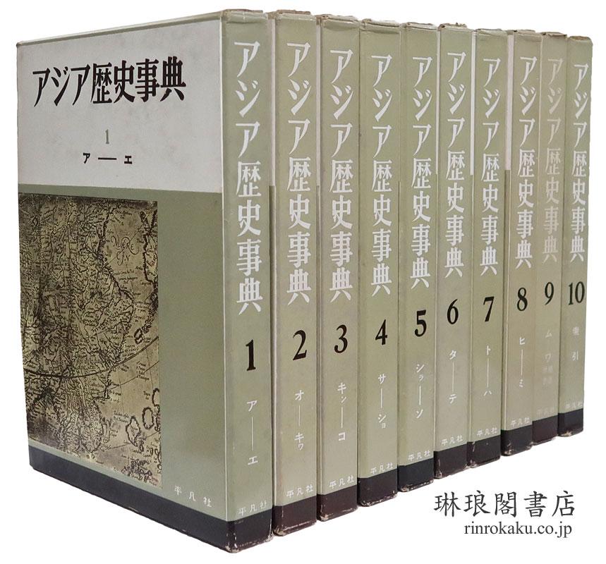 アジア歴史事典